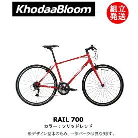 【2021年モデル】Khodaa Bloom(コーダーブルーム) RAIL 700(レイル 700) カラー:ソリッドレッド【プロの整備士による整備組付済】クロスバイク【今出川店別館】