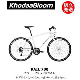 【2021年モデル】Khodaa Bloom(コーダーブルーム) RAIL 700(レイル 700) カラー:ソリッドホワイト【プロの整備士による整備組付済】クロスバイク【今出川店別館】