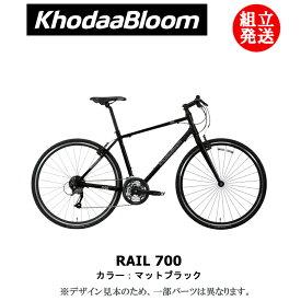 【2021年モデル】Khodaa Bloom(コーダーブルーム) RAIL 700(レイル 700) カラー:マットブラック【プロの整備士による整備組付済】クロスバイク【今出川店別館】