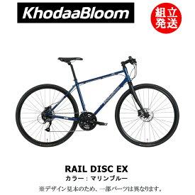 【2021年モデル】Khodaa Bloom(コーダーブルーム) RAIL DISC EX(レイル ディスクEX)カラー:マリンブルー【プロの整備士による整備組付済】クロスバイク【今出川店別館】