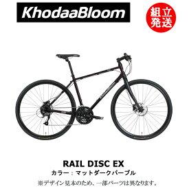 【2021年モデル】Khodaa Bloom(コーダーブルーム) RAIL DISC EX(レイル ディスクEX)カラー:マットダークパープル【プロの整備士による整備組付済】クロスバイク【今出川店別館】