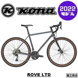 【2022年モデル】KONA (コナ) ROVE LTD (ローブ LTD)【プロの整備士による整備組付済】【丸太町店(スポーツ専門)】グラベルロードバイク