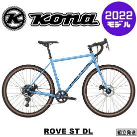 【2022年モデル】KONA (コナ) ROVE DL (ローブ DL)【プロの整備士による整備組付済】【丸太町店(スポーツ専門)】グラベルロードバイク