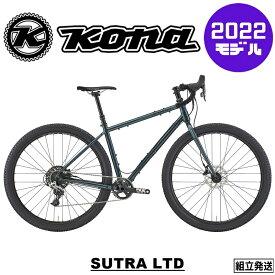 【2022年モデル】KONA (コナ) SUTRA LTD (スートラ LTD)【プロの整備士による整備組付済】【丸太町店(スポーツ専門)】グラベルロードバイク