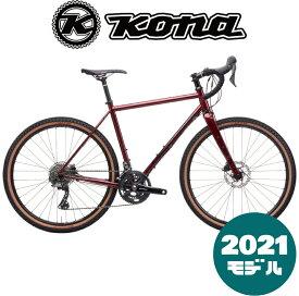 【2021年モデル】KONA (コナ) ROVE LTD (ローブ LTD)【プロの整備士による整備組付済】【丸太町店(スポーツ専門)】グラベルロードバイク