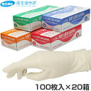 No.100 サニリンク ソフトラテックスグローブ ホワイト 粉付 (2,000枚) 調理用手袋、食品調理用途に最適!【使い捨て…