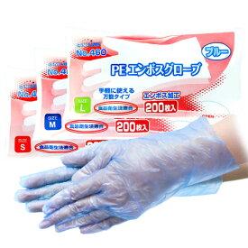 No.460 PEエンボスグローブ ブルー(12,000枚)[食品衛生法適合品 使い捨て手袋 調理用手袋 ポリエチ手袋 ポリエチレン手袋 ポリグローブ エンボス手袋 エンボスグローブ]