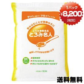 とろみ名人 チャック付き 1.8kg 【とろみ調整食品・安全なお食事をサポート!】