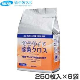 51685【詰替用・容器無し】サラヤ サラサイド除菌クロス 詰替用・容器無し 250枚入(6個)