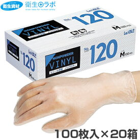 No.120 ビニール ノンパウダー(2,000枚)【使い捨て手袋・ディスポ手袋・ビニール手袋・介護用手袋・pvcグローブ】
