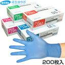 ニトリル手袋 ニトリルグローブ ブルー 使い捨て手袋 調理用No.2102 バリアローブ ニトリルパウダーフリー プロフィッ…