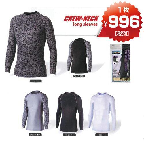 JW-623 冷感・消臭 パワーストレッチ長袖クルーネックシャツ(5枚) 【1枚あたり996円!冷感・消臭・長袖・暑さ・対策・COOL・UVカット・夏用】