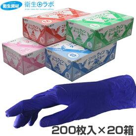 ニトリル手袋 ニトリルグローブ ブルー 使い捨て手袋 調理用No.577 ニトリルウィン ダークブルー パウダーフリー(4,000枚)