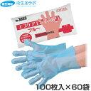 [出荷規制対象外] No.3053 エブケアエンボス絞り ブルー 袋入(6,000枚)[中厚手タイプ 食品衛生法適合品 使い捨て手…