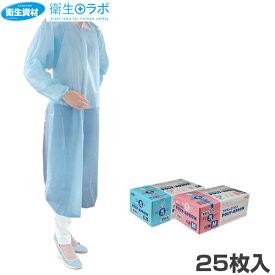 【小箱1箱】Fuji PEエプロン 袖付き ブルー(25枚) 【使い捨てエプロン・使い捨てガウン・介護・袖付きエプロン・プラスチックガウン・ディスポエプロン・袖付き ガウン】