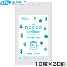 nocoo sanipak ゴミ袋 90L(300枚)【ゴミ袋・ポリ袋・90L・サニパック・ノクー】