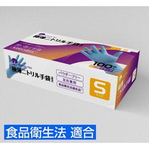 極薄ニトリル手袋 (混合) 粉なし ブルー Sサイズ 100枚入 TN-002S 食品衛生法適合