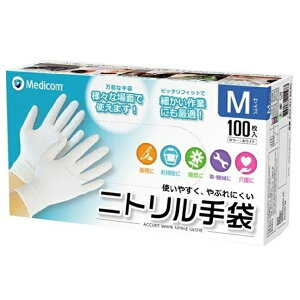 メディコム アキュフィット ホワイトニトリル手袋 粉なし Mサイズ 100枚入 ACFJN1284C 食品衛生法適合