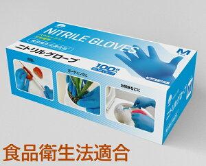 ハイブリッドニトリル手袋 ニトリルグローブ(混合) Mサイズ 粉なし ブルー 100枚入 TN-007CM 食品衛生法適合 WEトレーディングジャパン