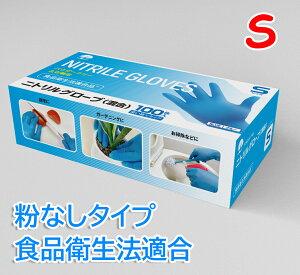ハイブリッドニトリル手袋 ニトリルグローブ(混合) Sサイズ 粉なし ブルー 100枚入 TN-007CS 食品衛生法適合 WEトレーディング