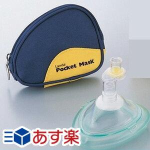 ポケットマスク 青ソフトポーチ入り (0-9436-01) 人工呼吸用マスク あす楽
