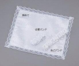 エンゼルセット 顔・あご・合掌 3点セット 854-700010-00 (8-1503-01)