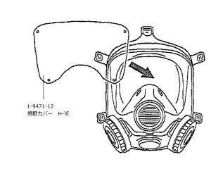 興研 防塵マスク用視野カバー 5枚入り H-VI (1-9471-12)
