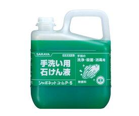 サラヤ シャボネットユ・ム P-5 5kg 30828 医薬部外品