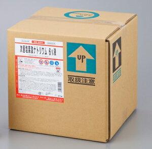殺菌料漂白剤 次亜塩素酸ナトリウム製剤 6%液 20kg 兼一 (8-4517-02)