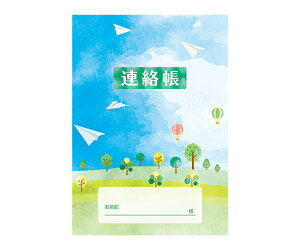 金鵄製作所 介護連絡帳 50冊入 (8-3331-31)(※カバーは別売)