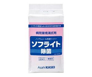 旭化成 ノンアルコール除菌ワイパー ソフライト除菌 ボトル詰替シート 90枚入