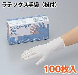 アズワン ファクトギア手袋 エコノミー 粉付 100枚入 L (2-1614-01)