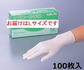 アズワン ナビロール手袋 (ラテックス手袋) 粉付 エコノミー Lサイズ 100枚入 (0-3595-01)