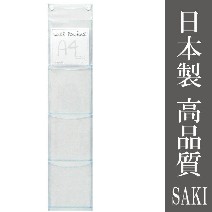 サキ SAKI ウォールポケット W-105 CL マチ付 A4 (4P) クリアー 日本製