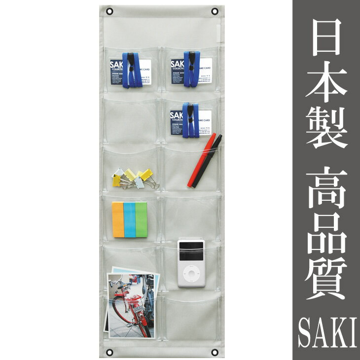 サキ ウォールポケット W-141 GRマチ付・12P グレー 日本製