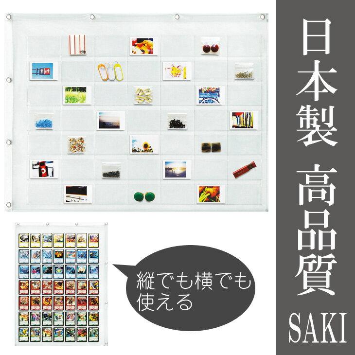 サキ SAKI コレクションポケット W-170 CL トレカサイズ (49P) トレカ チェキ ディスプレイ ウォールポケット