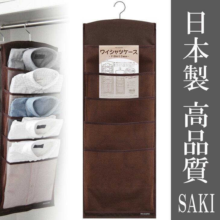サキ SAKI ウォールポケット W-186 BR ワイシャツケース ナイロン×メッシュ (5P) ブラウン 茶色 日本製
