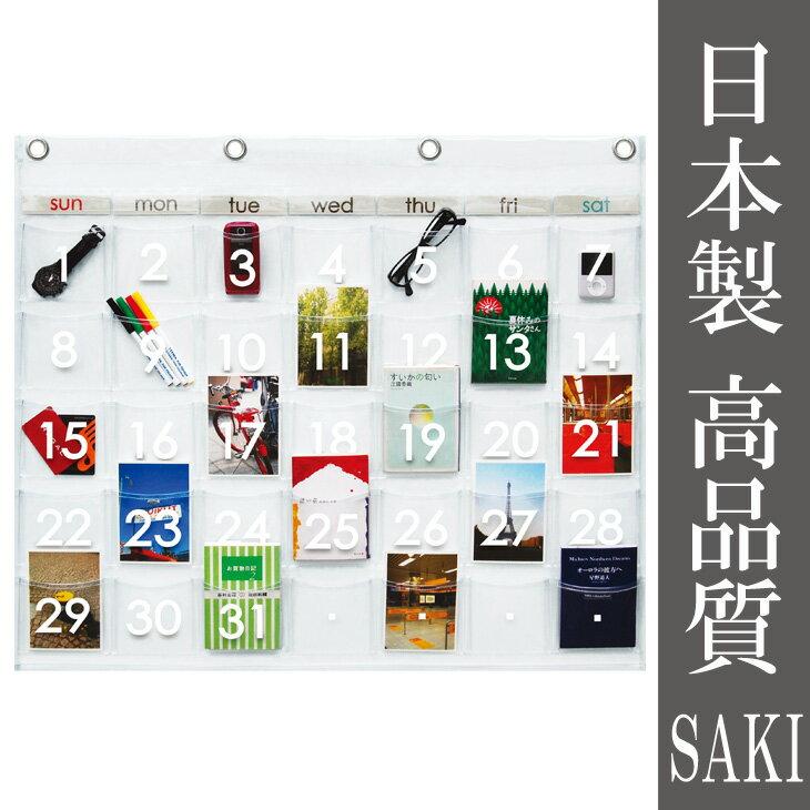 サキ カレンダーポケット (Lサイズ) クリアー W-408 CL ウォールポケット SAKI 日本製