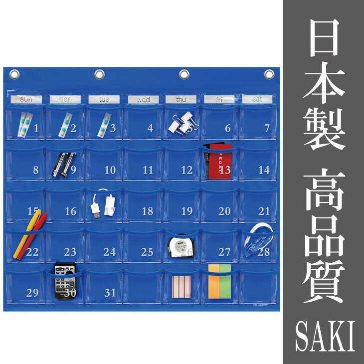 【150円OFFクーポン有】サキ カレンダーポケット M ブルー W-416 BL 日本製 ウォールポケット SAKI 青 8-7081-01