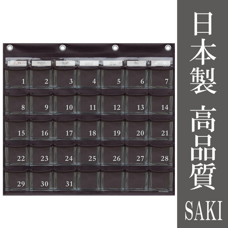 サキ カレンダーポケット Mサイズ W-416 BR ブラウン 茶色 日本製 ウォールポケット SAKI 8-7081-02