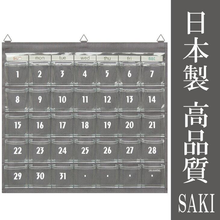 サキ ウォールポケット W-419 GR カレンダーポケット (Sサイズ) グレー