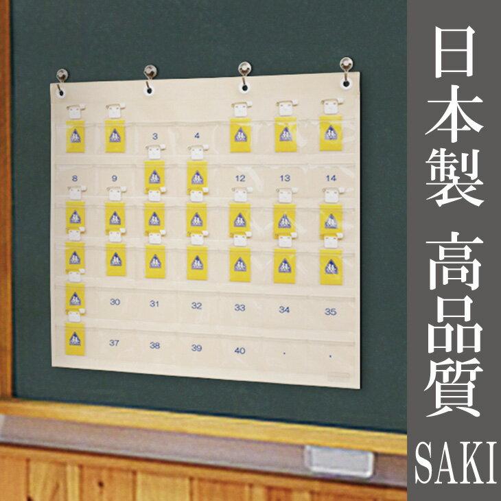 サキ ウォールポケット 名札ポケット・42P w-421 OW オフホワイト 日本製