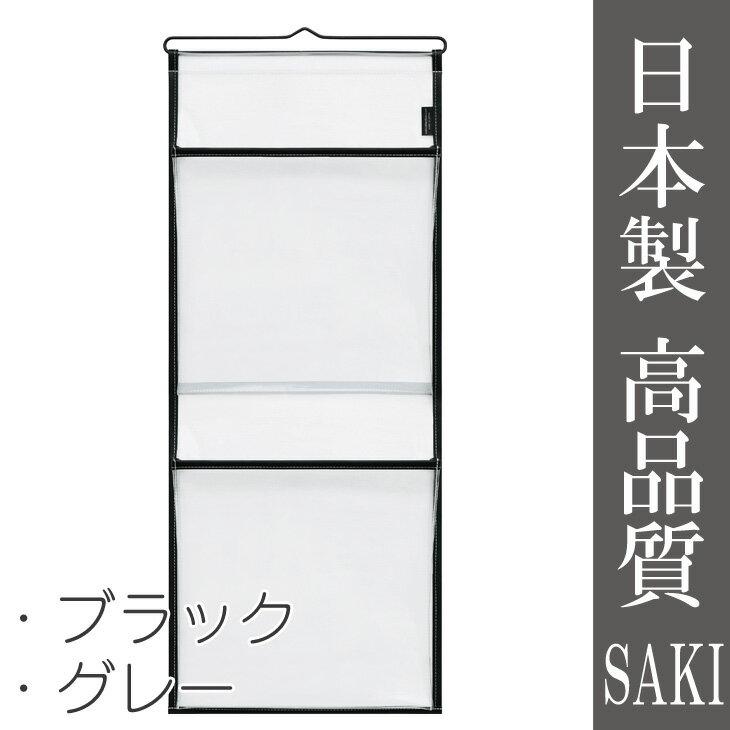 サキ ウォールポケット マチ付・A4(2P) W-111 ブラック/グレー BK(黒)/GR(灰色) 日本製
