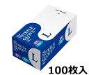 川西工業 ニトリル使いきり極薄手袋 #2039 粉なし ブルー L 100枚入 食品衛生法適合