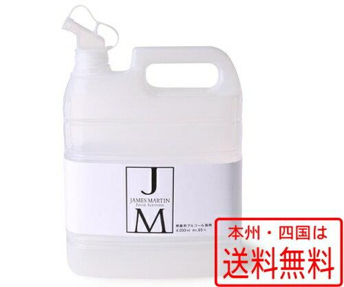 ジェームズマーティン JM フレッシュサニタイザー 4L ボトル 詰替用
