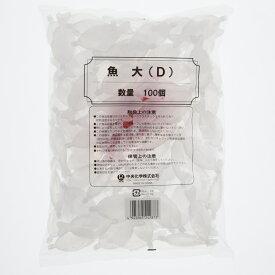中央化学 タレビン 魚大 (D) 100個入 (004507505)