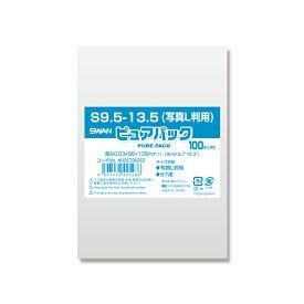 【まとめ買い】 SWAN ピュアパック S 9.5-13.5(写真L判用) 1000枚(100枚入×10束) (006798263)