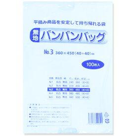 まつもと合成 レジ袋 バンバンバッグ 無地 No.3 100枚入 (006638355)