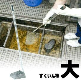 旭化成 すくいん棒 大 グリーストラップ清掃道具
