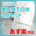アゼアス 使い捨て白衣3点セット(白衣・キャップ・マスク ) AZ CLEAN 1301 LLサイズ 前ファスナータイプ 1セット